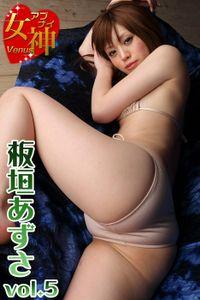 アブナイ女神☆板垣あずさ vol.5