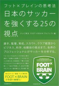 フット×ブレインの思考法 日本のサッカーを強くする25の視点