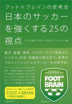 フット×ブレインの思考法 日本のサッカーを強くする25の視点-電子書籍