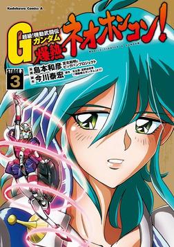 超級!機動武闘伝Gガンダム 爆熱・ネオホンコン!(3)-電子書籍