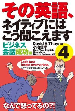 その英語、ネイティブにはこう聞こえます 4-電子書籍