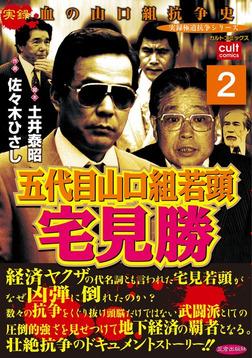 五代目山口組若頭宅見勝 2巻-電子書籍