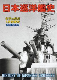 世界の艦船 増刊 第101集『日本巡洋艦史』