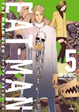 EAT-MAN THE MAIN DISH(5)-電子書籍