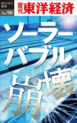 ソーラーバブル崩壊―週刊東洋経済eビジネス新書No.98-電子書籍