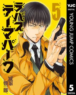 ラパス・テーマパーク 5-電子書籍