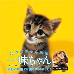 わさびちゃんちの一味ちゃん-電子書籍