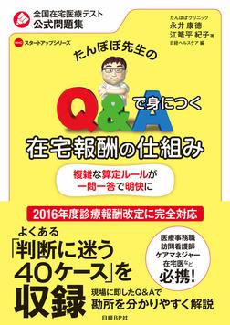 たんぽぽ先生のQ&Aで身につく在宅報酬の仕組み 複雑な算定ルールが一問一答で明快に-電子書籍