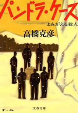パンドラ・ケース よみがえる殺人-電子書籍