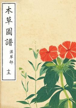 本草図譜 十五-電子書籍
