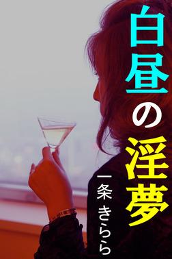 白昼の淫夢-電子書籍