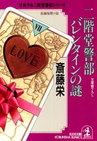 二階堂警部(さとる) バレンタインの謎