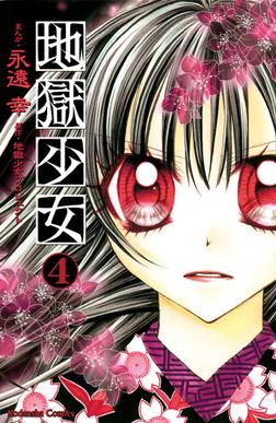 地獄少女(4)-電子書籍