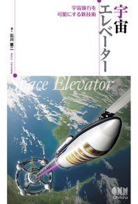 宇宙エレベーター -宇宙旅行を可能にする新技術-