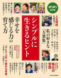 ゆうゆう2019年10月号増刊
