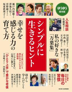 ゆうゆう2019年10月号増刊-電子書籍