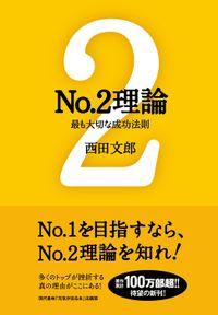 No.2理論 ──最も大切な成功法則