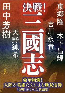 決戦!三國志-電子書籍
