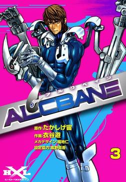 ALCBANE【アルクベイン】 (3)-電子書籍