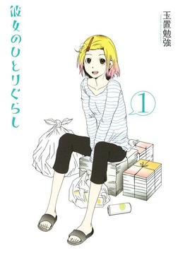 彼女のひとりぐらし (1)-電子書籍