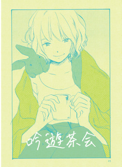 吟遊茶会-電子書籍