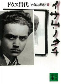 イサム・ノグチ(講談社文庫)
