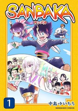 SANBAKA 1巻-電子書籍