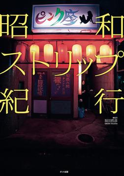 昭和ストリップ紀行-電子書籍