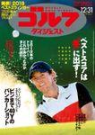 週刊ゴルフダイジェスト 2019/12/31号