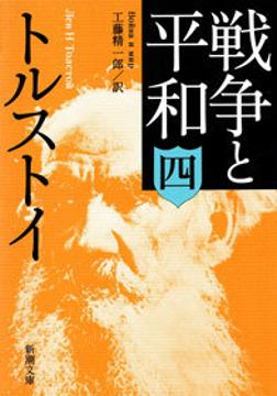 戦争と平和(四)-電子書籍