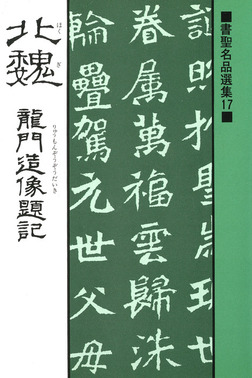 書聖名品選集(17)北魏 : 龍門造像題記-電子書籍