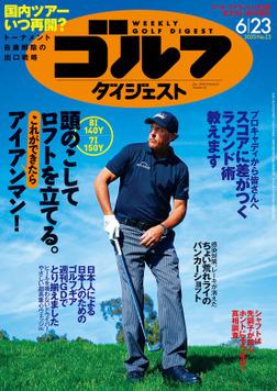 週刊ゴルフダイジェスト 2020/6/23号-電子書籍