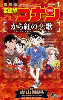 名探偵コナン から紅の恋歌(1)-電子書籍
