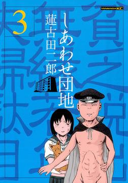 しあわせ団地(3)-電子書籍