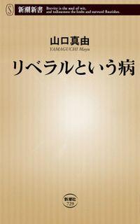 リベラルという病(新潮新書)