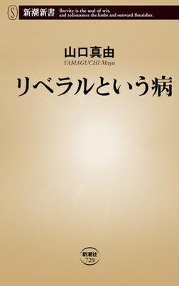 リベラルという病(新潮新書)-電子書籍