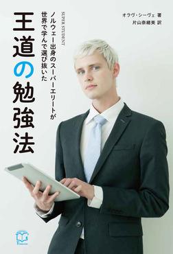 ノルウェー出身のスーパーエリートが世界で学んで選び抜いた王道の勉強法 -電子書籍