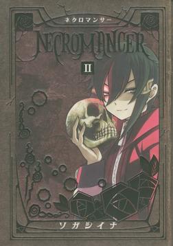 NECROMANCER(2)-電子書籍