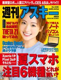 週刊アスキーNo.1236(2019年6月25日発行)