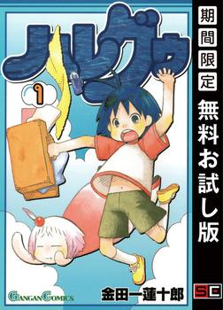 ハレグゥ 1巻【期間限定 無料お試し版】-電子書籍