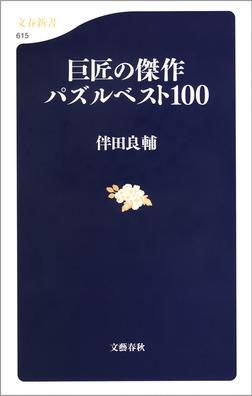 巨匠の傑作パズルベスト100-電子書籍