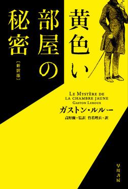 黄色い部屋の秘密〔新訳版〕-電子書籍