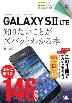 ポケット百科 GALAXY SII LTE 知りたいことがズバッとわかる本-電子書籍