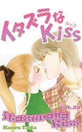 itazurana Kiss, Volume 23