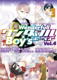新ワンダフルBoy's Vol.4