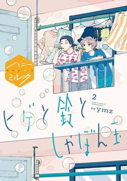 ヒゲと鈴としゃぼん玉 分冊版(2)-電子書籍