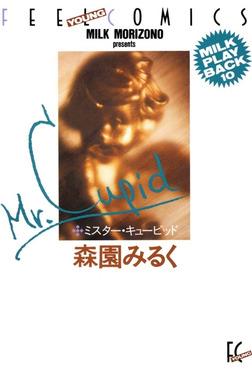 ミスター・キューピッド-電子書籍