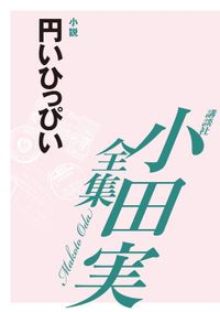 円いひっぴい(上) 【小田実全集】