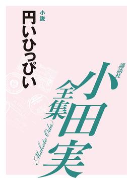 円いひっぴい(上) 【小田実全集】-電子書籍