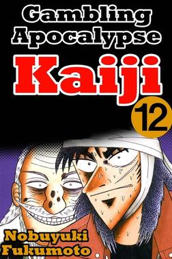 Gambling Apocalypse Kaiji 12-電子書籍